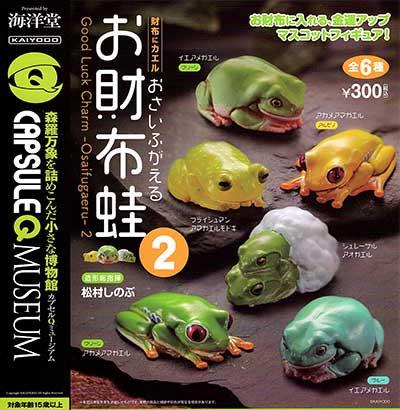 海洋堂 カプセルQミュージアム 財布にカエル「お財布蛙2」 全6種フルセット KG00118