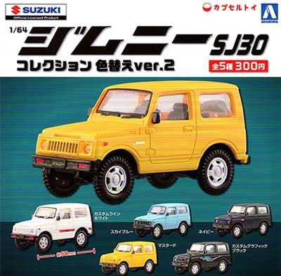 アオシマ 1/65 ジムニーコレクション SJ30色替えver.2 全5種フルセット TC0384
