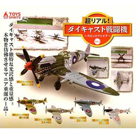 トイズスピリッツ 超リアル! ダイキャスト戦闘機vol.1 スピットファイア 全5種フルセット TC00428