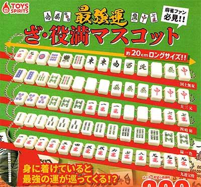 トイズスピリッツ 最強運! ざ・役満マスコット 全5種フルセット TC00429