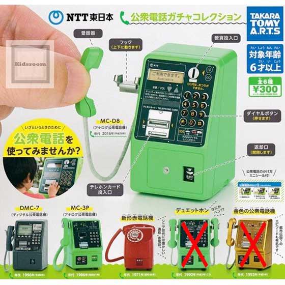 タカラトミーアーツ NTT東日本 公衆電話ガチャコレクション ノーマル4種セット TC0333