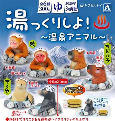 アオシマ 湯っくりしよ!〜温泉アニマル〜 全6種フルセット TC00444