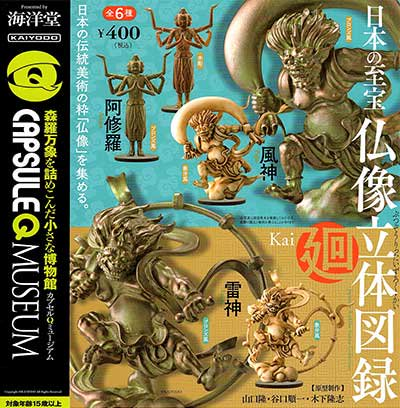海洋堂 カプセルQミュージアム 日本の至宝 仏像立体図録 廻 全6種フルセット KG00128