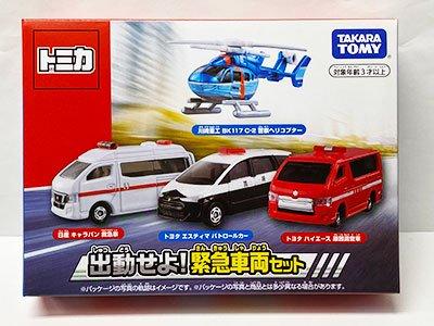 タカラトミー トミカギフト 出動せよ!緊急車両セット TMC00670