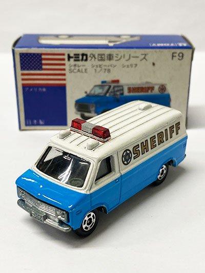 トミカ F9 シボレー シェビーバン シェリフ 青箱 TMC00686