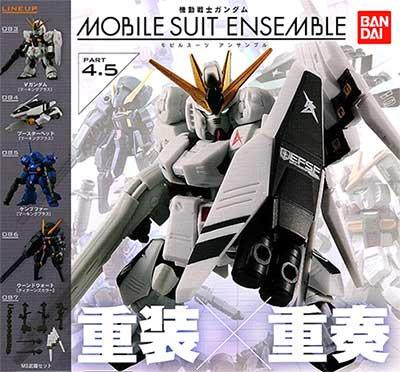バンダイ 機動戦士ガンダム MOBILE SUIT ENSEMBLE 4.5 全5種フルセット モビルスーツ アンサンブル GU0045