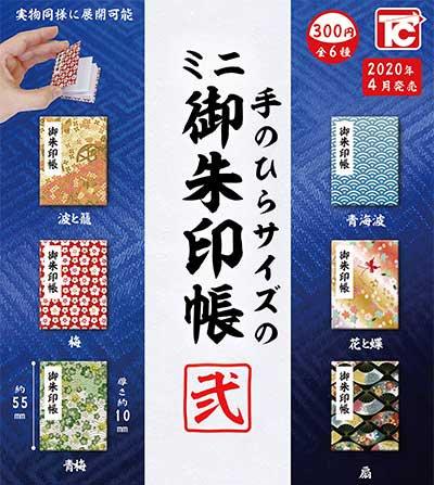 トイズキャビン 手のひらサイズの ミニ御朱印帳 弐 全6種フルセット TC00464