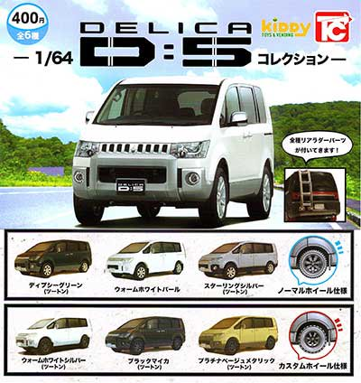 トイズキャビン 1/64 デリカD:5 コレクション 全6種フルセット TC00491