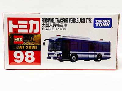 トミカ 98 大型人員輸送車