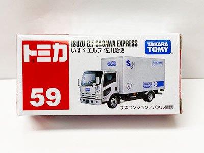 トミカ 59 いすゞ エルフ 佐川急便 TMC00703
