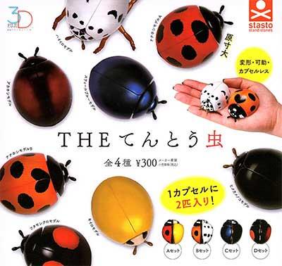 スタンドストーン 3Dファイルシリーズ THEてんとう虫 全4種フルセット TC00517
