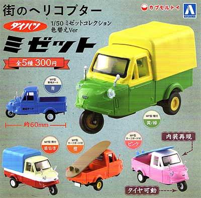 アオシマ 1/50 ミゼットコレクション色替えver. 全5種フルセット TC00486