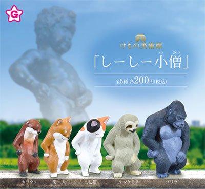 エール けもの美術館 しーしー小僧 全5種フルセット TC00498