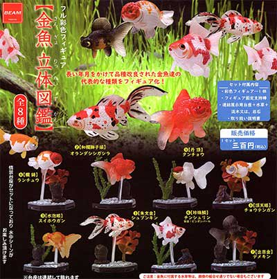 ビーム 金魚立体図鑑 フル彩色フィギュア  全8種フルセット TC00518