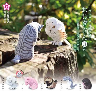 エール おじぎさん3礼 -OJIGISAN-  全5種フルセット TC00541