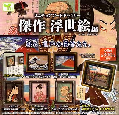 エール ミニチュアアートギャラリー 傑作 浮世絵編 蘇る、江戸の傑作たち  全6種フルセット TC00506