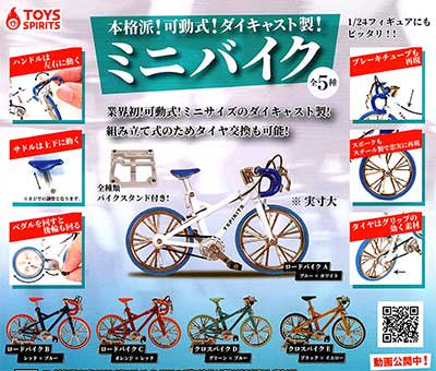 トイズスピリッツ 本格派!可動式!ダイキャスト製! ミニバイク 全5種フルセット TC00598