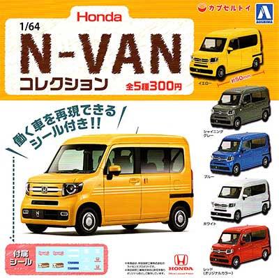 アオシマ 1/64 Honda N-VAN コレクション 全5種フルセット TC00597