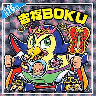 ロッテ 天使だらけのビックリマン 76位 吉福BOKU