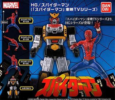 バンダイ HG/スパイダーマン(「スパイダーマン」東映TVシリーズ) 全4種フルセット BC0345