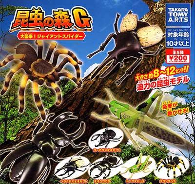タカラトミーアーツ 昆虫の森G 大襲来!ジャイアントスパイダー 全5種フルセット TC00519