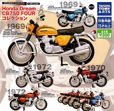 タカラトミーアーツ  ホビーガチャ Honda Dream CB750 FOUR コレクション  全5種フルセット TC00532