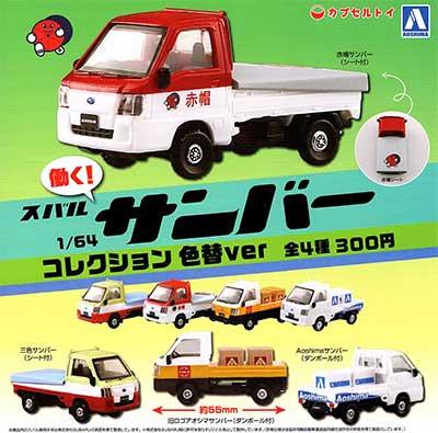 アオシマ 1/64 スバル サンバー コレクション 色変えver. 全4種フルセット TC00632