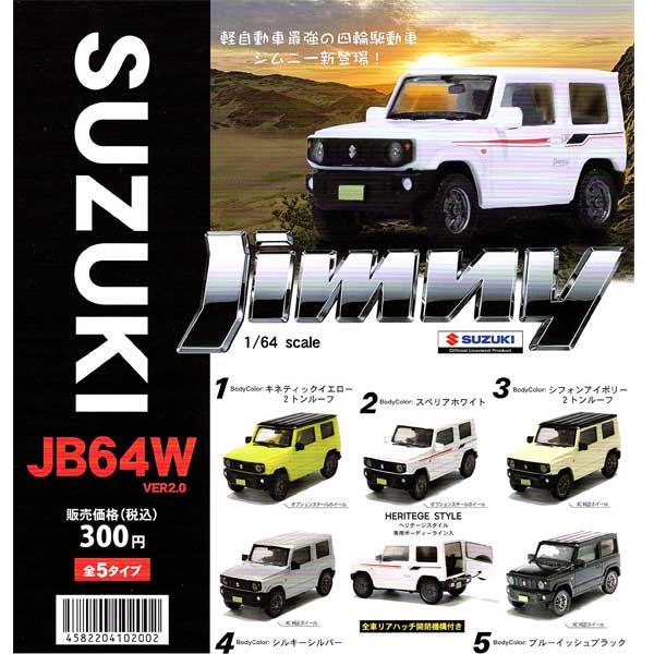 ビーム 1/64 ジムニーJB64 コレクション ver.2 全5種フルセット TC00703
