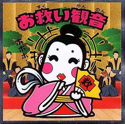 ロッテ ビックリマン 歌舞伎 チョコ No.04 お救い観音