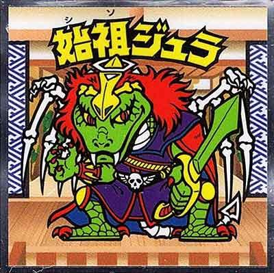 ロッテ ビックリマン 歌舞伎 チョコ No.07 始祖ジュラ