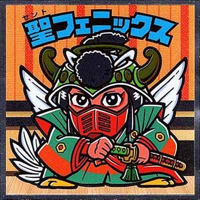 ロッテ ビックリマン 歌舞伎 チョコ No.18 聖フェニックス ー坂田金時(平時)ー
