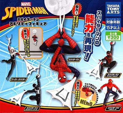 タカラトミーアーツ スパイダーマン アビリティフィギュア  全5種フルセット TC00545