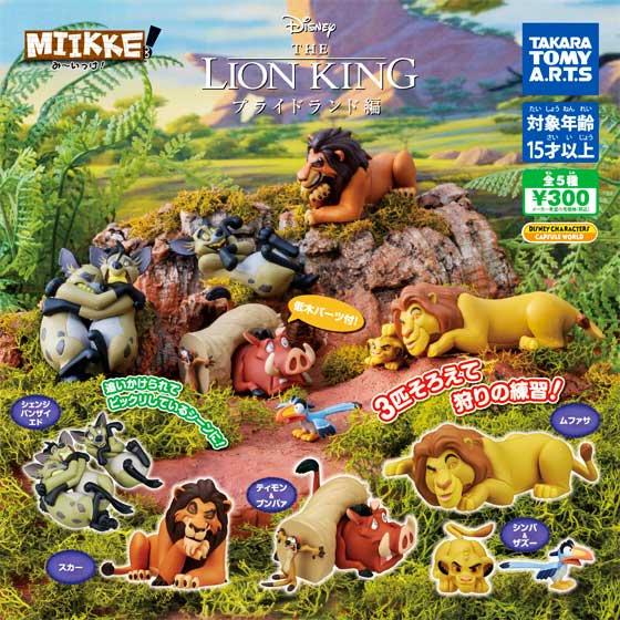 タカラトミーアーツ MIIKKE!み〜いっけ! ライオンキング プライドランド編  全5種フルセット TC00546
