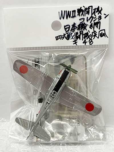 タカラトミーアーツ ホビーガチャ WWII戦闘機コレクション 日本機編 四式戦闘機 疾風(シルバー無地) TC00563