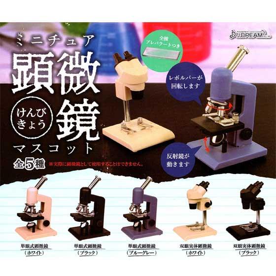 J.ドリーム ミニチュア顕微鏡マスコット 全5種フルセット TC00726