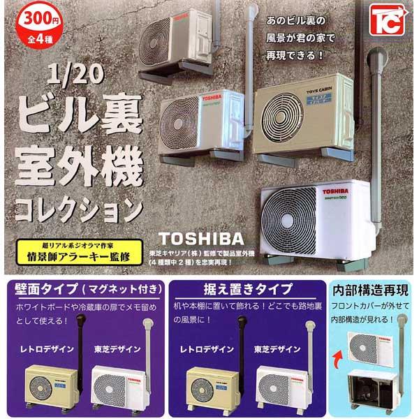 トイズキャビン 1/20 TOSHIBA ビル裏室外機コレクション 全4種フルセット TC00698