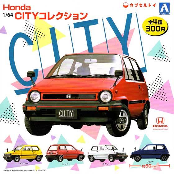 アオシマ 1/64 Honda CITY コレクション 全4種フルセット TC00734