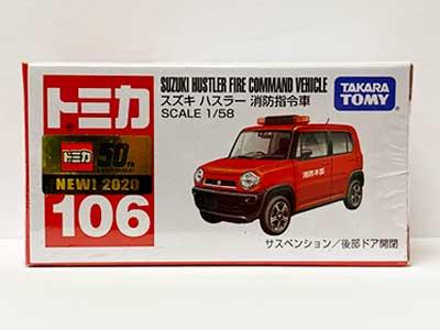 トミカ 106 スズキ ハスラー 消防指令車
