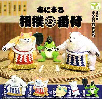 エール あにまる 相撲番付 全5種フルセット TC00580