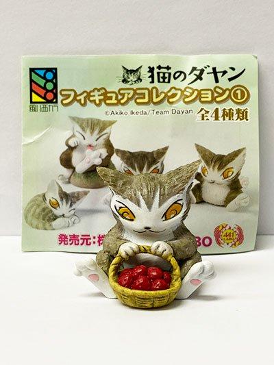 441LABO 猫のダヤン フィギュアコレクション1 ダヤンのイチゴ摘み TC00582