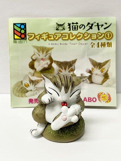 441LABO 猫のダヤン フィギュアコレクション1 雨の木曜パーティ TC00583