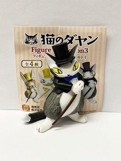 441LABO 猫のダヤン フィギュアコレクション3 ジタン TC00585