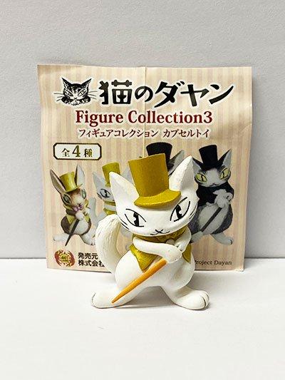 441LABO 猫のダヤン フィギュアコレクション3 バニラ TC00586