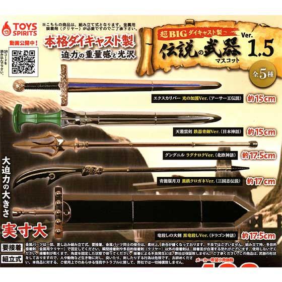 トイズスピリッツ 超BIG!ダイキャスト製! 伝説の武器マスコット ver.1.5 全5種フルセット TC00762