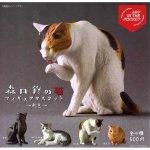 キタンクラブ ART IN THE POCKET 森口修の猫〜新色〜 全4種フルセット TC00756