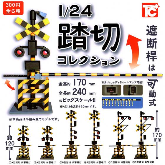トイズキャビン 1/24 踏切コレクション 全6種フルセット TC00747