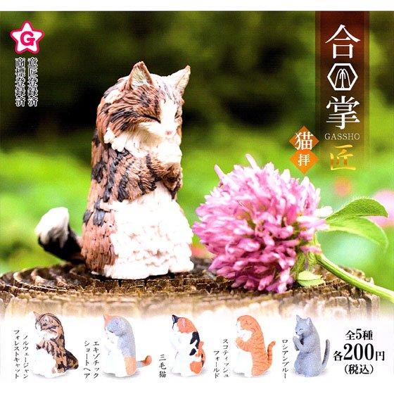 エール 合掌 匠 〜猫拝〜 全5種フルセット TC00766 1枚目