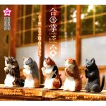 エール 合掌 匠 〜猫拝〜 全5種フルセット TC00766