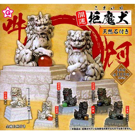 エール 開運 拒魔犬 -こまいぬ- 天然石付き 全6種フルセット TC00761