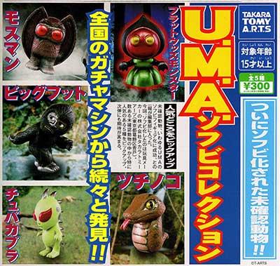 タカラトミーアーツ U.M.A. ソフビコレクション 全5種フルセット TC00606
